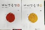 카피연습장(1~2) - 전2권 : 1. 아이디어와 인쇄광고편 / 2. 전파광고와 제품 분석편