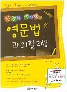 친절한 영어쌤과 영문법 과외할래? (수능부터 토익까지, 이 책 하나면 OK!) (장진환, 2013년 개정판 2쇄)