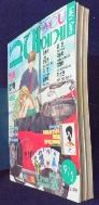그대에게 to You -1993년 9월 1일자 제1 권8 호   /사진의 제품  / 상현서림  ☞ 서고위치:KJ 4 *[구매하시면 품절로 표기됩니다]