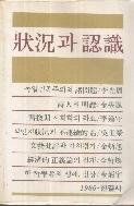 상황과 인식(1980)