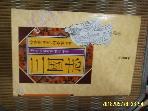 민음사 / 삼국지 2 (전10권중,,) / 나관중 지음. 이문열 평역 -아래참조