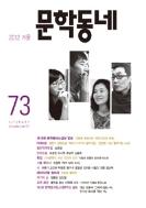 문학동네 73호 - 2012.겨울