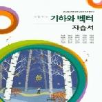 동아출판 (두산동아) 고등학교 고등 기하와 벡터 자습서 (2017년/ 우정호) - 고등 2학년