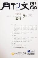 월간문학 2015년 5월호 통권 555호