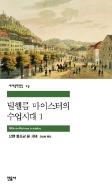 빌헬름 마이스터의 수업시대 1 민음세계문학전집 23