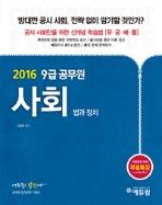 2016 에듀윌 9급 공무원 기본서 사회 (전4권)