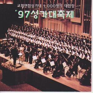 [오아시스] V.A. /  97 성가 대축제(미개봉)