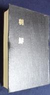 현대문학자료집 조선 (朝鮮) 現代文學資料集(7 )    (文藝面) [1924.1 ~1929.2  ] {영인본} /사진의 제품  / 상현서림 ☞ 서고위치:GA  8  *[구매하시면 품절로 표기됩니다]
