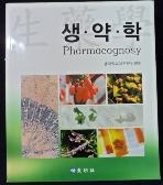 생약학 /새책수준 /사진의 제품   ☞ 서고위치:KP 6