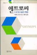 엔트로피  - 21세기의 새로운 문명관 (범우사상신서14)