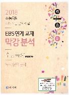 이감국어 수능특강 독서/문학 문제 - EBS 연계 교재 막강분석 (2018 수능대비)