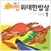비타민 위대한 밥상 1,2,3 - KBS 2TV