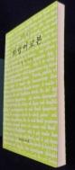 신약성서 희랍어교본 [밑줄 有(색연필 10곳 미만)  /사진의 제품  / 상현서림 ☞ 서고위치:RE 2 *[구매하시면 품절로 표기됩니다]