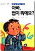 아빠 법이 뭐예요(창비 아동문고 141) (초판 20쇄)