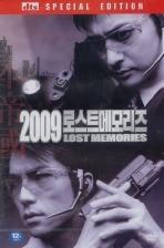 2009 로스트메모리즈 S.E [2009 LOSTMEMORIES/ 일반판/ 2DISC] 행사용 [dts/S.E/2disc]