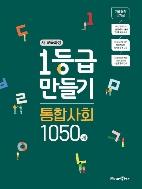1등급 만들기 통합사회 1050제 (2019)