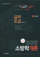 2015 금화도감 정경문 소방학개론 세트 전3권