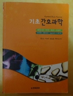 기초 간호과학-김금순외-2011