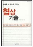 상대를 내 편으로 만드는 협상 기술 - 김병국 변호사의 가장 한국적인 협상 지침서! 초판1쇄