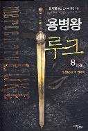 용병왕 루크 1-8 완결