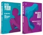 책세상 인권 고전 세트 - 전2권 (리커버 특별판) - 인간 불평등 기원론 & 여성의 권리 옹호