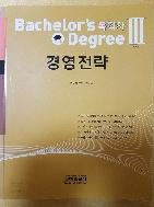 경영전략(독학사 3단계)(2010)