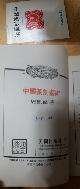 中國篆刻藝術 중국전각예술 (중국책)