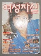 여성자신 - 1985,7 --- 상태 ( 하급 )