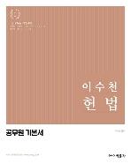 이수천 헌법 - 7급 공무원 시험대비