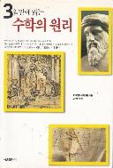 3일만에 읽는 수학의 원리 2004년 제1판 2쇄