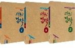 마르고 닳도록 1,2,3 해설집 2019 수능 (총3권) 문제집 없음 / 최상급 수준