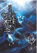 정령왕 엘퀴네스(개정판) 7~14권 + 14.5권