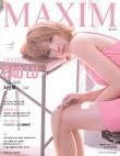 맥심 코리아 2017년-4월호 (MAXIM KOREA) (신213-7)