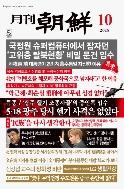 월간 조선 2018년-10월호 Vol.463 (신262-6)