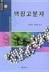 고분자시리즈(1-5)-액정고분자,의료용 고분자,나노포러스고분자,고분자전자재료,기능성 규소고분자