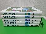 한국의 자원식물 1-5권(전권)(초판1쇄) -- 상세사진 올림, 상세설명 필독