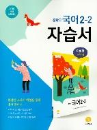 지학사 자습서 중학교 국어 2-2 (이삼형) / 2015 개정 교육과정