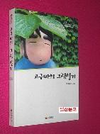 고구마의 그림일기 //153-6