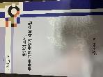 방언의 조사, 활용을 위한 중장기 계획 수립 (국립국어원 201401-39) #