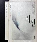 리진 1~2권 : 신경숙 장편소설