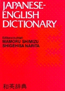 Kodansha's Japanese-English Dictionary  (ISBN: 0870116711)