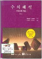 수치해석(공학도를 위한)(제2판)  (Steven C. Chapra 외, 1995년 2판 2쇄) [양장]