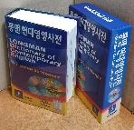 롱맨 현대영영사전 =CD 있음/케이스 책등 희미한 변색외 내부 최상급수준/실사진입니다