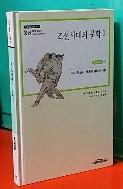 웅진 밀레니엄북(전32권.별책2권포함)사고논술길라잡이