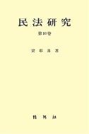 양창수 민법연구 1~10권 세트 (전10권)
