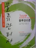 물류관리론  [물류관리사 국가자격 시험대비 수험서/김충일 외/범한]  ///