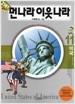 21세기 먼나라 이웃나라 11- 미국 2 역사 편