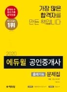 2020 에듀윌 공인중개사 출제가능문제집 1,2차 전6권