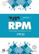 개념원리 RPM 수학 (상) (2019년)