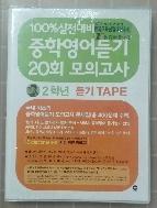 중학영어듣기 20회 모의고사 2학년 듣기 TAPE (100% 실전대비) ISBN 89-91161-26-X